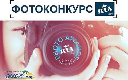 Фотоконкурс Photo Awards RIA.com: выиграйте тур по Европе
