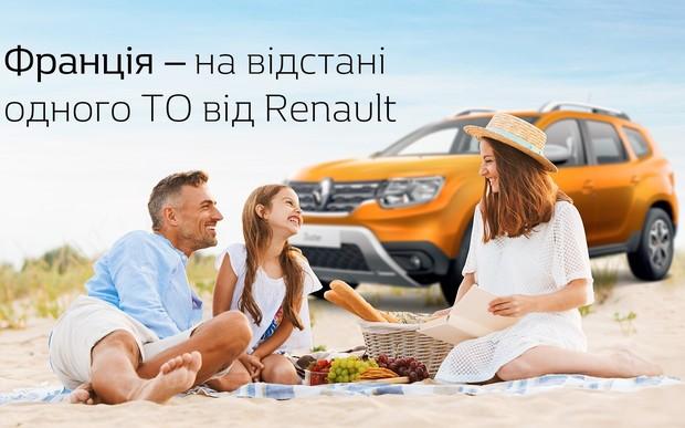 Франция - на расстоянии одного ТО от Renault