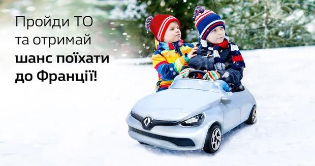 «Франція - на відстані одного ТО від Renault!»