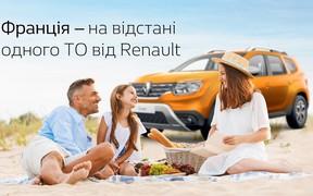 Франція - на відстані одного ТО від Renault