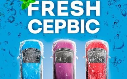 Fresh сервіс - освіжи свій автомобіль Chery до літа!