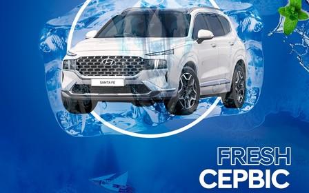 Fresh сервіс - освіжи свій автомобіль Hyundai