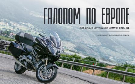 Галопом по Європі: Тест-драйв BMW R 1200 RT