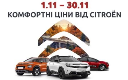Генератор комфортних цін від Citroën