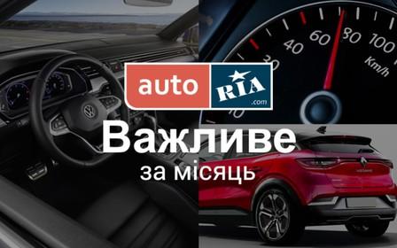 Главные автомобильные новости месяца – за 5 минут. Март-2021