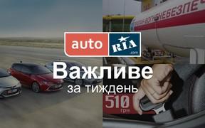 Главные автомобильные новости – за 5 минут. Неделя №11