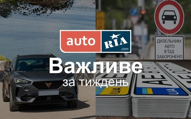 AUTO.RIA – Главные автомобильные новости – за 5 минут ...