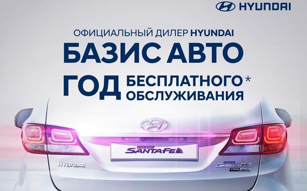 Год бесплатного обслуживания от Hyundai