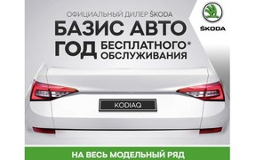 Год бесплатного обслуживания от ŠKODA