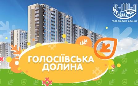«Голосеевская Долина»: ребрендинг недостроя Укрбуда