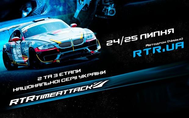 Гоночний вікенд RTR Time Attack