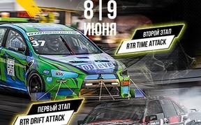 Гоночный викенд «RTR Attack» 8-9 июня! Drift & Time Attack