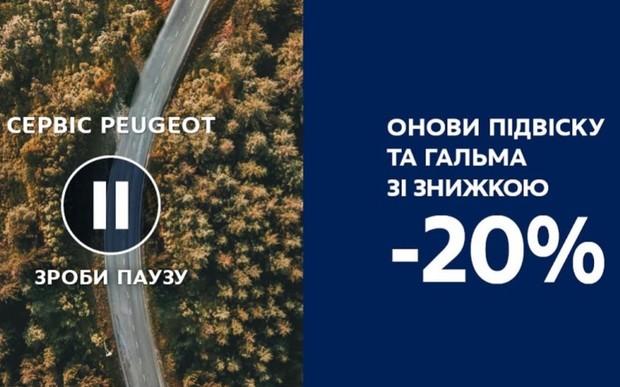 Готовимся к зиме! Peugeot предлагает 20% скидку на запчасти подвески и тормозной системы