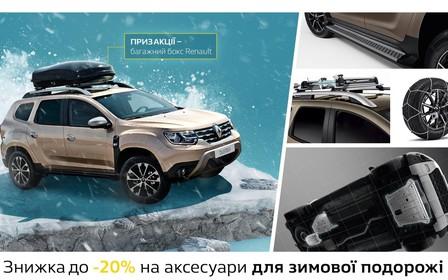 Готуйся до зимової подорожі з твоїм Renault