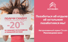 «Готовьте автомобиль к лету на сервисе Citroёn,-20% на запчасти!»
