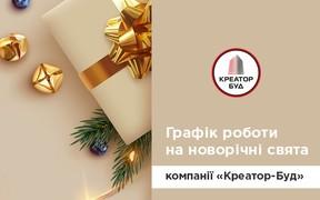 График работы отдела продаж ЖК Creator City и Krauss Gallery на новогодние праздники