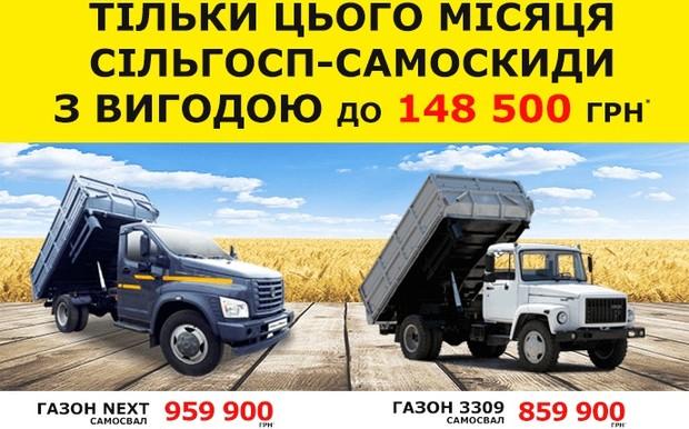 Группа компаний АИС предлагает самый доступный на рынке сельхозсамосвал!