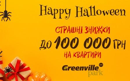 Halloween в ЖК Greenville Park Lviv