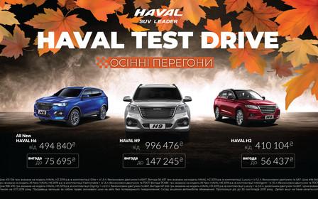 Haval Test Drive: спеціальні ціни та плюс 2 роки гарантії для учасників тест-драйву