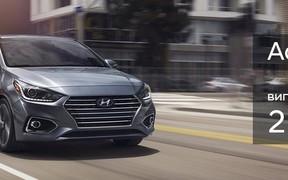 «Hyundai Accent HCr - за привабливими цінами»