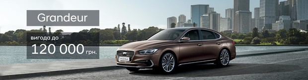 Hyundai Grandeur - за святковою ціною
