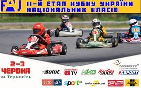 ІІ-й етап Кубку України Національних класів з картингу відбудеться у Тернополі