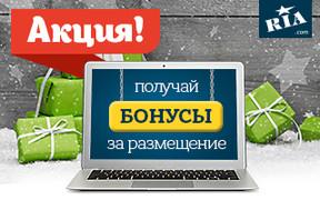 Инвестируйте в новый год: размещайте товары и услуги на RIA.com и получайте бонусы