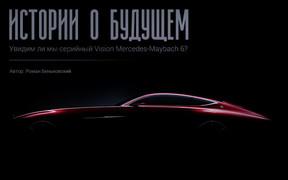 Истории о будущем: Mercedes-Maybach 6