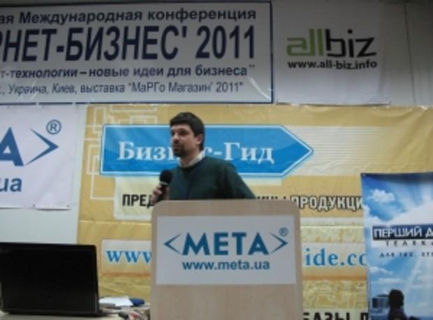 """Итоги XIII Международной конференции """"Интернет-Бизнес' 2011"""""""