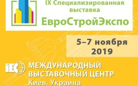 IX Специализированная выставка «ЕвроСтройЭкспо-2019»