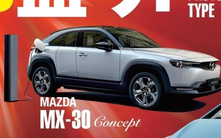 На кого буде схожий електричний первісток Mazda?