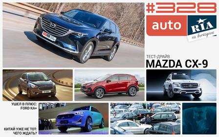 Онлайн-журнал: Отложат ли последний день «евроблях», малыш Ford Ka+ за гривны, тест-драйв  Mazda CX-9 и 6 новинок, направляющихся из Китая в Украину