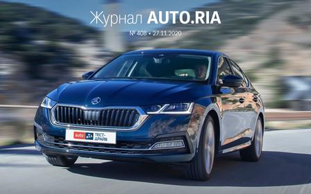 В журнале: новый Infiniti QX55, 20 самых популярных «пятилеток», первый тест Skoda Octavia и Octavia RS, выбор между Kia Sorento и Mitsubishi Pajero Sport и что берут на AUTO.RIA.