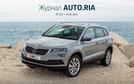 У журналі: Hyundai Palisade в Україні, що ми купували у 2020-му, тест-драйв Skoda Karoq з «автоматом», перші фото Jeep Grand Cherokee та найкумедніші «суперкари»