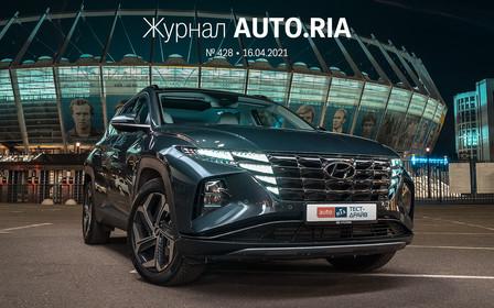 У журналі: крос-вен KIA Carnival, що варто знати про «техогляд», тест-драйв Hyundai Tucson, вживаний Mercedes-Benz E-класу та що пригнали в березні