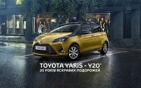 К 20-летию Toyota Yaris представляем юбилейную версию модели в комплектации Y20