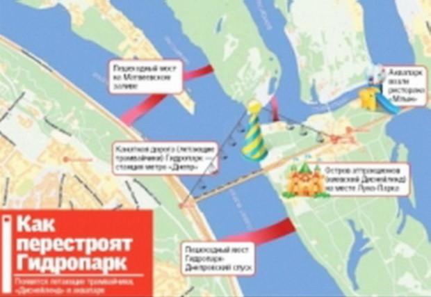 К Евро-2012 в киевском Гидропарке проведут масштабную реконструкцию