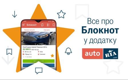 Как Блокнот в приложении AUTO.RIA поможет вам найти свой автомобиль