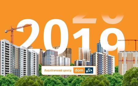 Як змінився ринок первинної нерухомості за півроку
