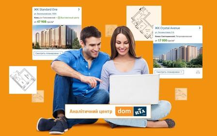 Як правильно вибрати і купити квартиру в новобудові 2021