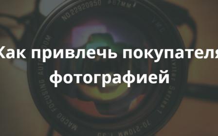 Как привлечь покупателя фотографией