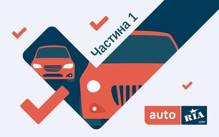 Як дізнатись реальний стан авто до купівлі: перевіряємо самостійно