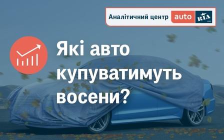 Які авто восени купуватимуть українці?