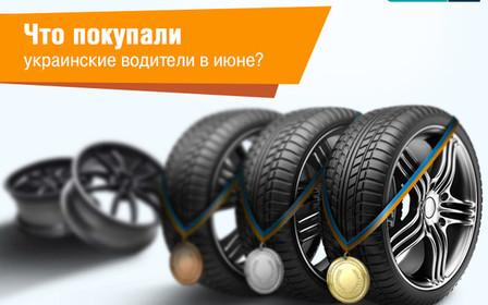 Какие автотовары покупали украинцы в июне?