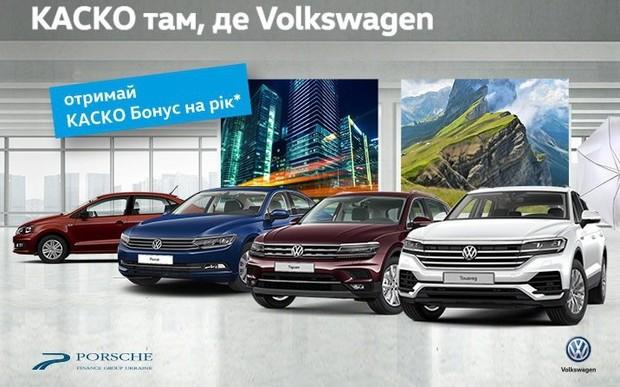 КАСКО бонус для Polo sedan, Passat, Tiguan та Touareg.