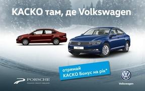 КАСКО там, де Volkswagen – купуй Polo sedan і Passat з фінансуванням та отримуй КАСКО на рік!