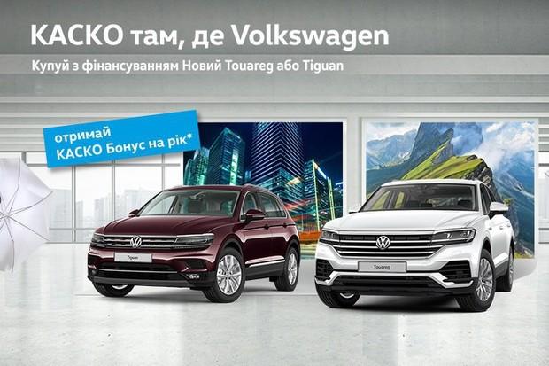 «КАСКО там, де Volkswagen -  купуй Tiguan, Touareg, Polo sedan і Passat, з фінансуванням та отримуй КАСКО на рік!»