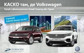 КАСКО там, де Volkswagen – купуй Tiguan, Touareg, Polo sedan і Passat, з фінансуванням та отримуй КАСКО на рік