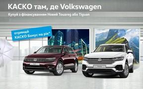 «КАСКО там, де Volkswagen – купуй Tiguan, Touareg, Polo sedan і Passat, з фінансуванням та отримуй КАСКО на рік!»