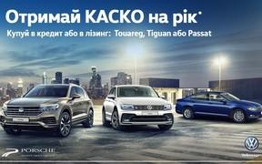 «КАСКО там, де Volkswagen»: продовження акції для Passat, Tiguan та Touareg.